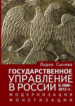 Государственное управление в России в 2000-2012 гг. Модернизация монетизации