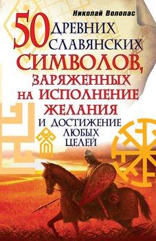 50 древних славянских символов, заряженных на исполнение желания и достижение любых целей