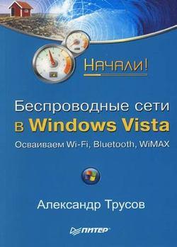Беспроводные сети в Windows Vista. Начали!
