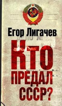 Кто предал СССР?