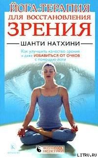 Йога-терапия для восстановления зрения