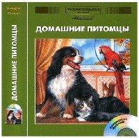 Домашние питомцы. Энциклопедия для детей. Том 24