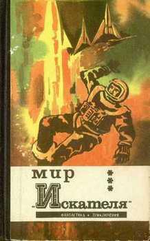 """Мир """"Искателя"""" . 1961-1971"""