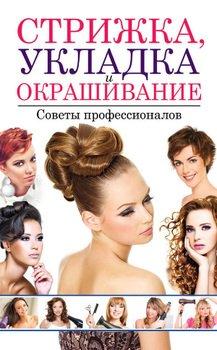Стрижка, укладка и окрашивание волос. Советы профессионалов
