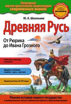 Древняя Русь. От Рюрика до Ивана Грозного