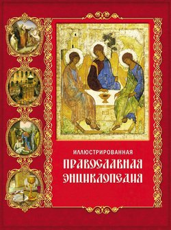 Иллюстрированная православная энциклопедия