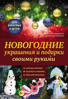 Новогодние подарки своими руками бесплатно