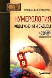 Нумерология. Коды жизни и судьбы