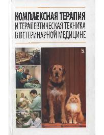 Комплексная терапия и терапевтическая техника в ветеринарной медицине: Учебное пособие