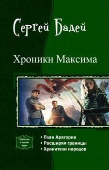 Хроники Максима. Трилогия