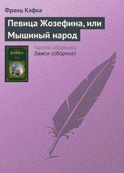 Книги скачать бесплатно жозефина мутценбахер