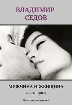 Мужчина и женщина. Книга первая