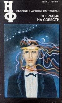 НФ: Альманах научной фантастики. Операция на совести