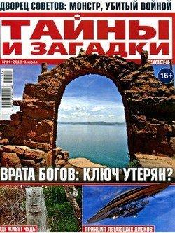 Журнал Тайны и загадки №14 за 2013 г.