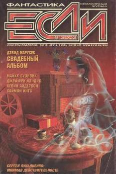 Журнал «Если», 2002 № 08