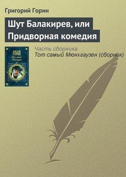 Шут Балакирев, или Придворная комедия