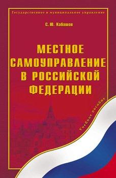 Местное самоуправление в Российской Федерации: учебное пособие