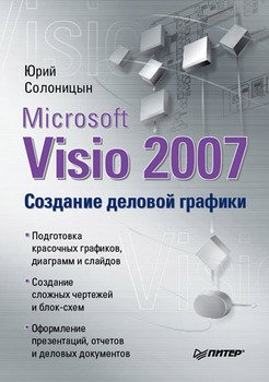 Microsoft Visio 2007. Создание деловой графики