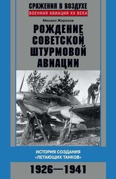 Рождение советской штурмовой авиации. История создания «летающих танков». 1926–1941