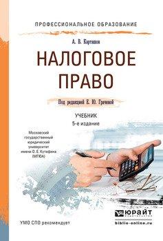 Налоговое право. Краткий курс – скачать в fb2, epub, pdf, txt на.