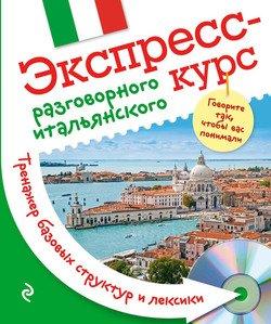 Экспресс-курс разговорного итальянского. Тренажер базовых структур и лексики