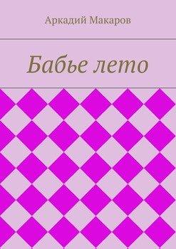 Мария метлицкая и шарик вернется читать онлайн