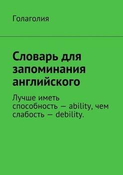 Словарь для запоминания английского. Лучше иметь способность– ability, чем слабость– debility.