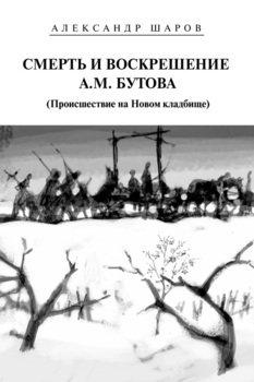 Смерть и воскрешение А.М. Бутова