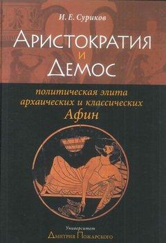 Аристократия и демос: политическая элита архаических и классических Афин