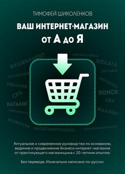 Ваш интернет-магазин от А до Я