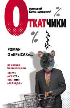 Откатчики. Роман о крысах