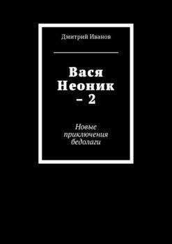 Вася Неоник –2. Новые приключения бедолаги
