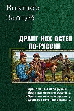 Дранг нах остен по-русски. Тетралогия