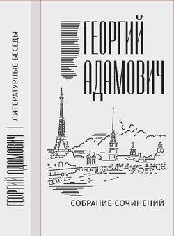 Собрание сочинений в 18 т. Том 2. Литературные беседы