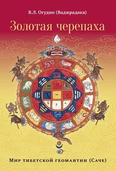 Золотая черепаха. Мир тибетской геомантии