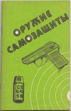 Оружие самозащиты