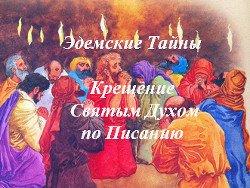Крещение Святым Духом по писанию