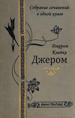 Собрание сочинений Джерома Клапки Джерома в одной книге