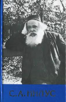 Сергий Нилус - Полное собрание сочинений - Том 5