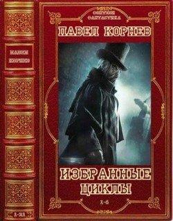 Избранные циклы романов 1-4. Книги 1-21. Компиляция.