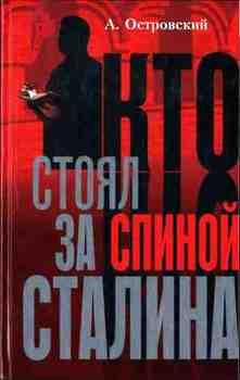 Кто стоял за спиной Сталина?