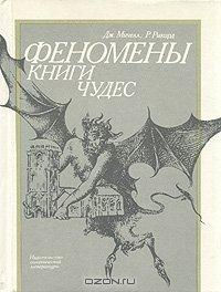 Феномены книги чудес