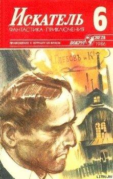 Искатель 1986 #06