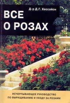 Все о розах