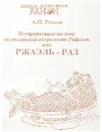Медицинская астрология Рафаэля
