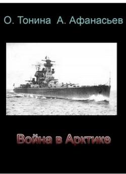 Война в Арктике. 1942 год. Операция Вундерланд