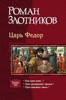 Царь Федор. Трилогия