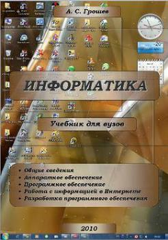 Информатика.Учебник для вузов.