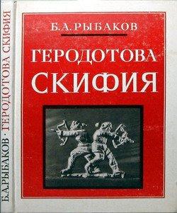 Геродотова Скифия. Историко-географический анализ