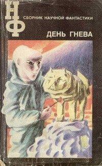 НФ: Альманах научной фантастики. День гнева